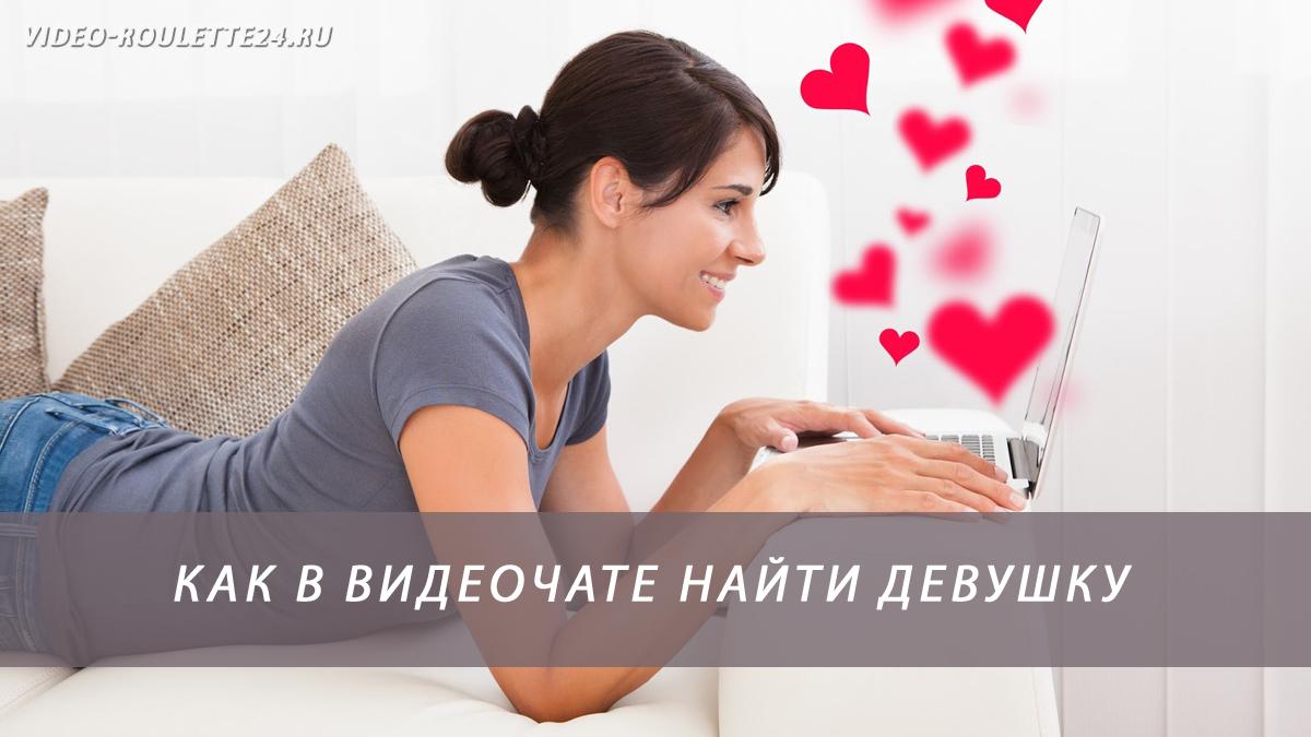 Найти себе девушку в интернете
