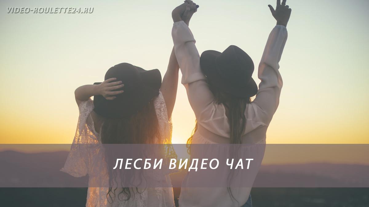 Видео Чат Для Лесбиянок