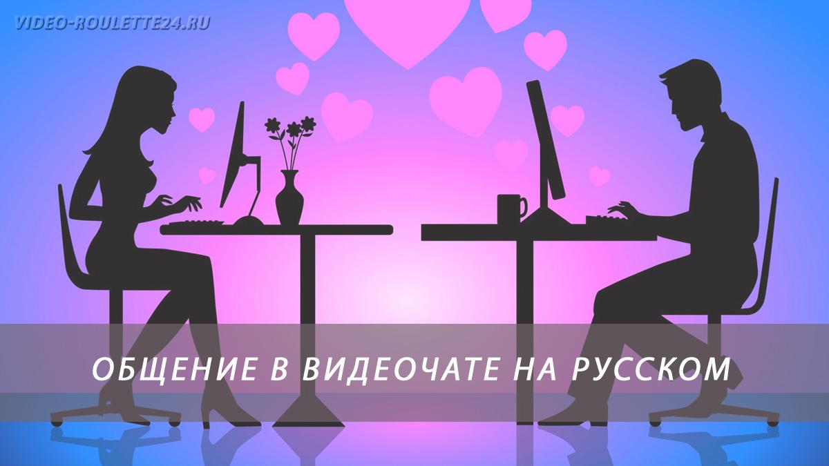 Работа в видеочате для русских вебкам девушка модель работа для девушек что за работа