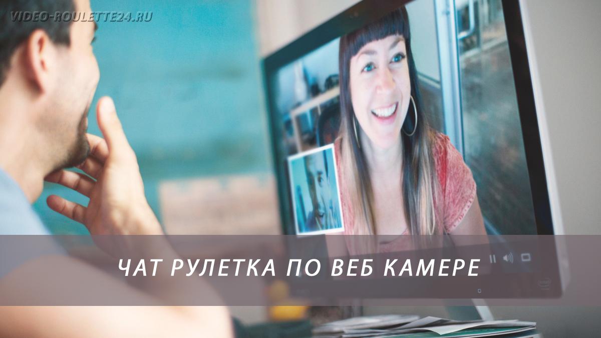 знакомство через веб онлайн без регистрации