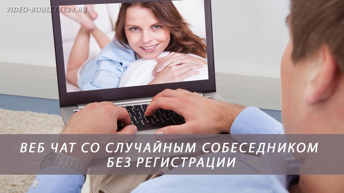 Знакомства Без Регистраций По Веп Камере