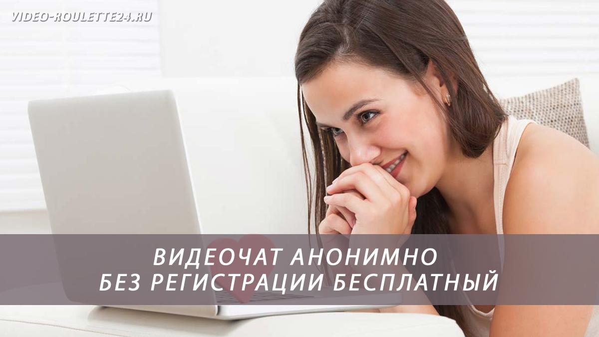 сайт знакомств анонимный чат без регистрации