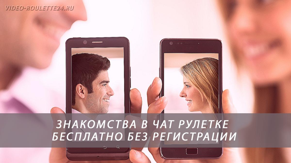 знакомств онлайн чат зарубежный