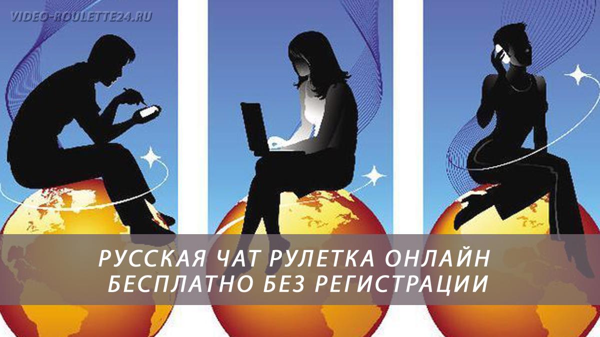Онлайн чат и знакомства без регистрации