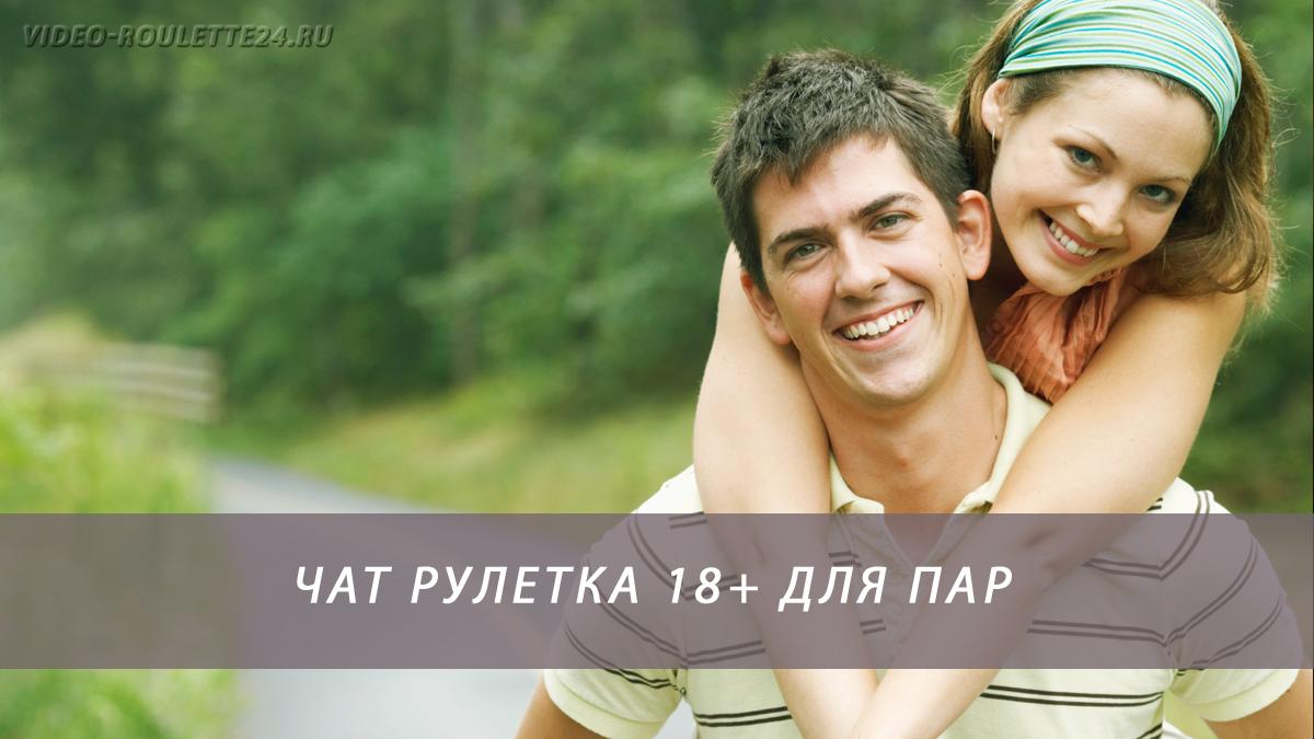 chat-vdvoem-s-devushkoy-na-vebku-devushka-parnya-straponit-onlayn