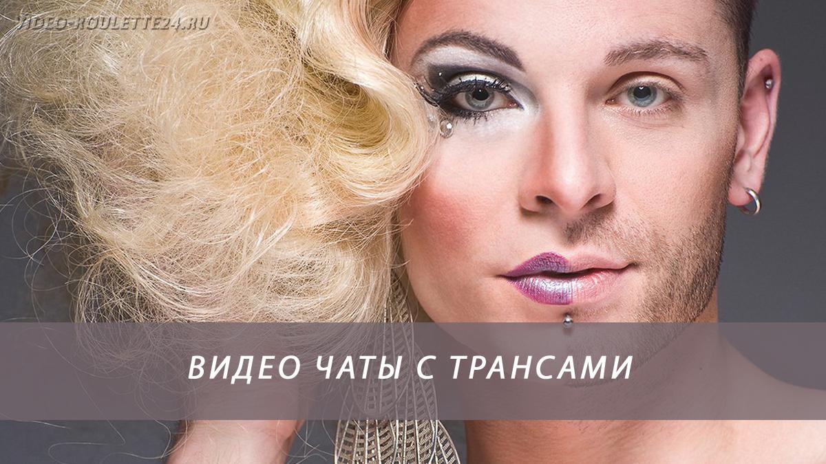 transvestit-v-chate-runetki